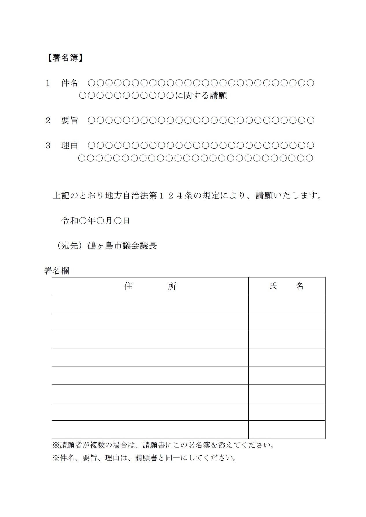 『請願書(署名簿)書式例』の画像