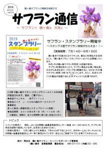 『サフラン通信第14号(2019年夏号)』の画像
