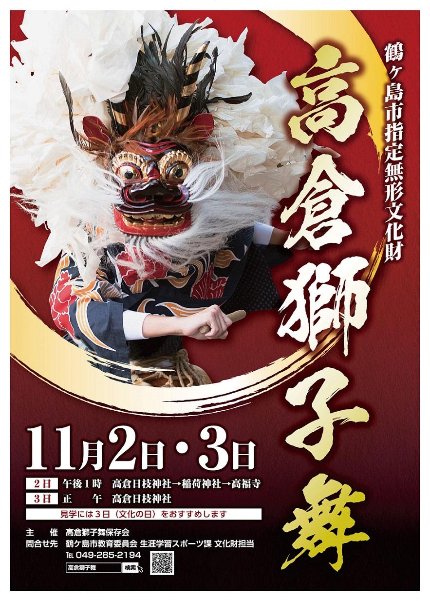 『『『『『『2019高倉獅子舞ポスター2』の画像』の画像』の画像』の画像』の画像』の画像