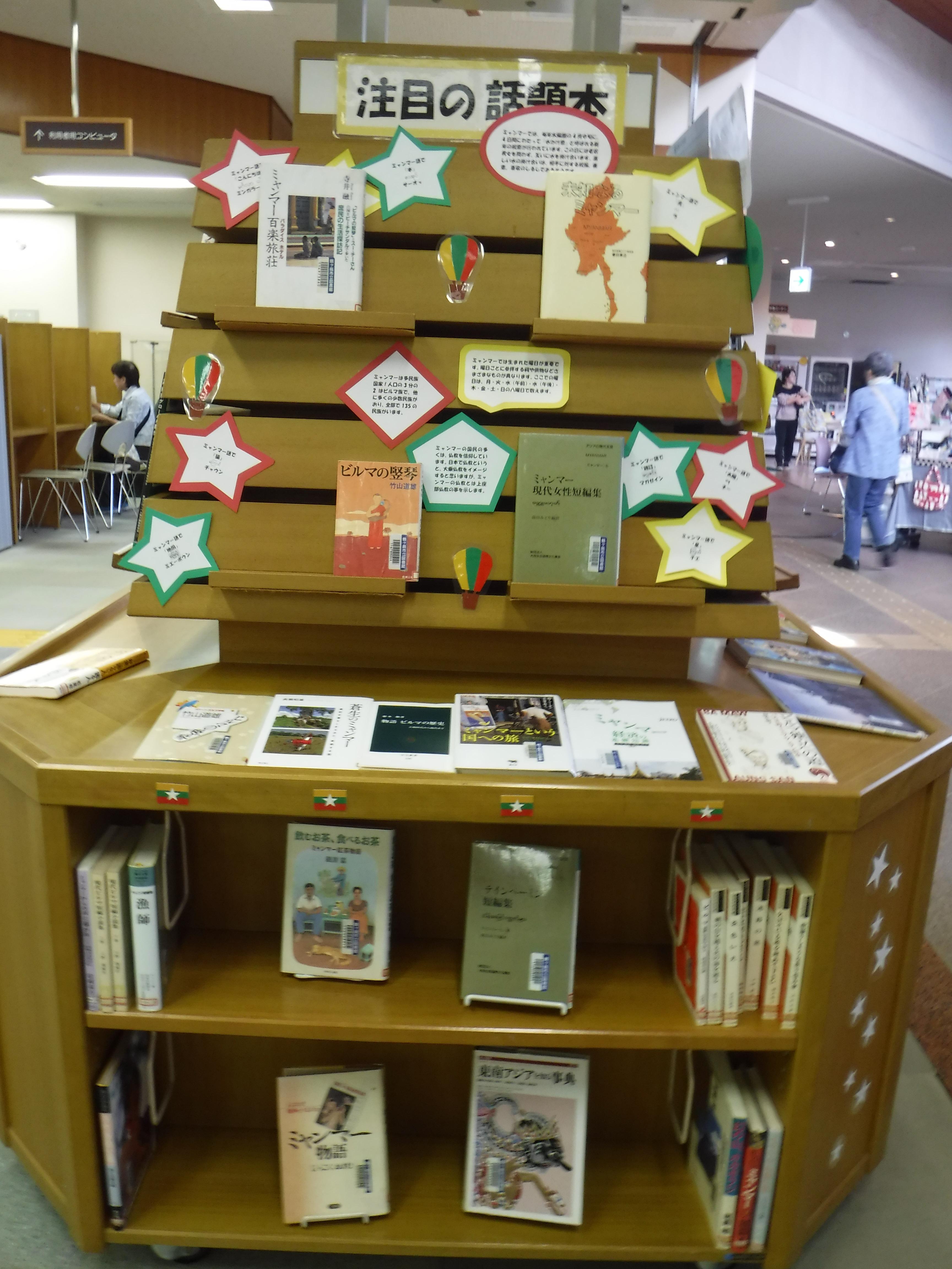 『図書館まつり16』の画像