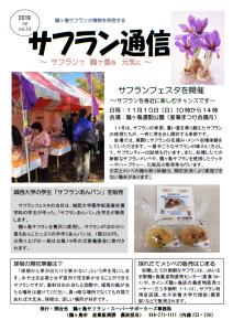 『サフラン通信第15号(2019年秋号)』の画像
