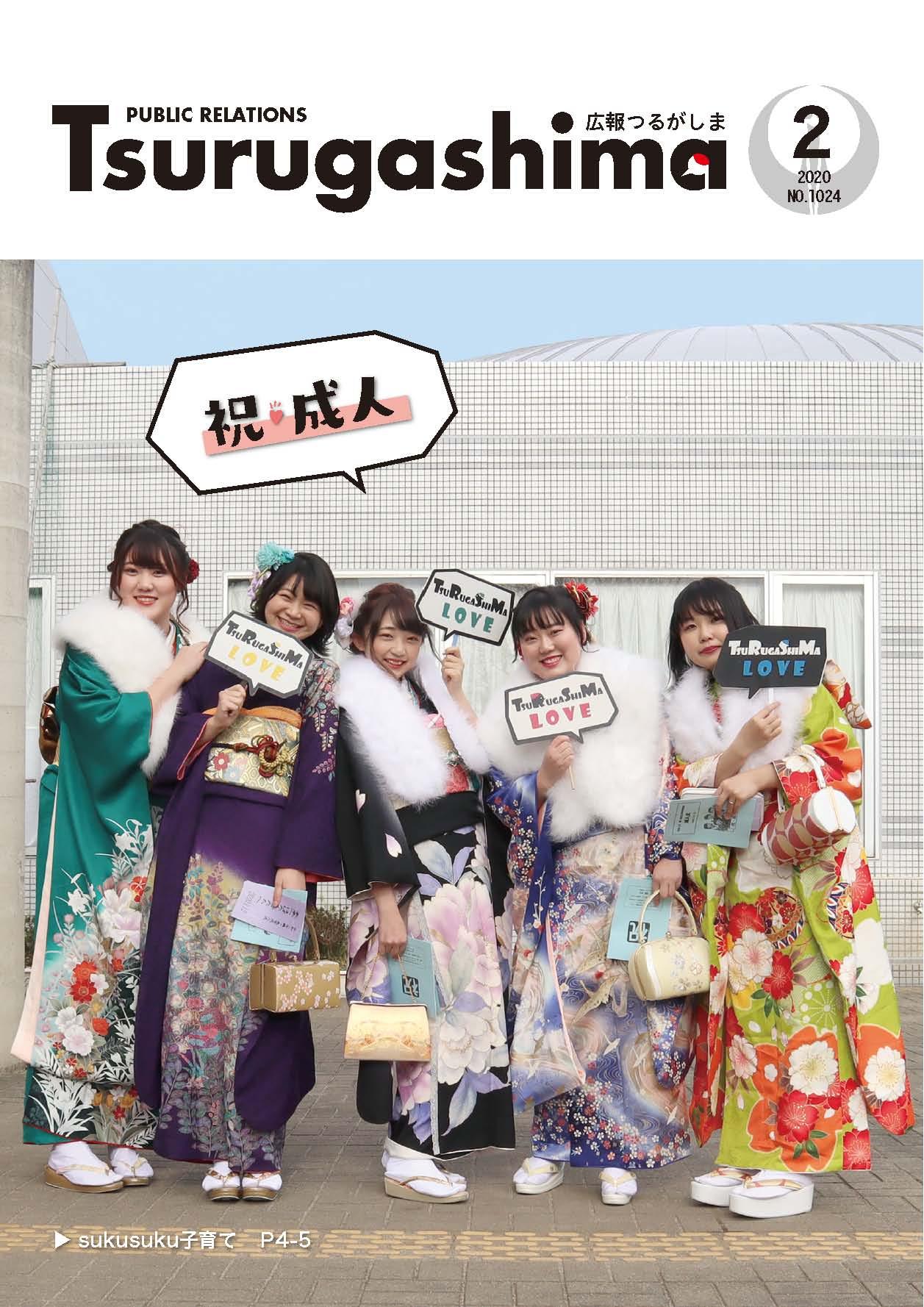 『令和2年2月号広報鶴ヶ島』の画像