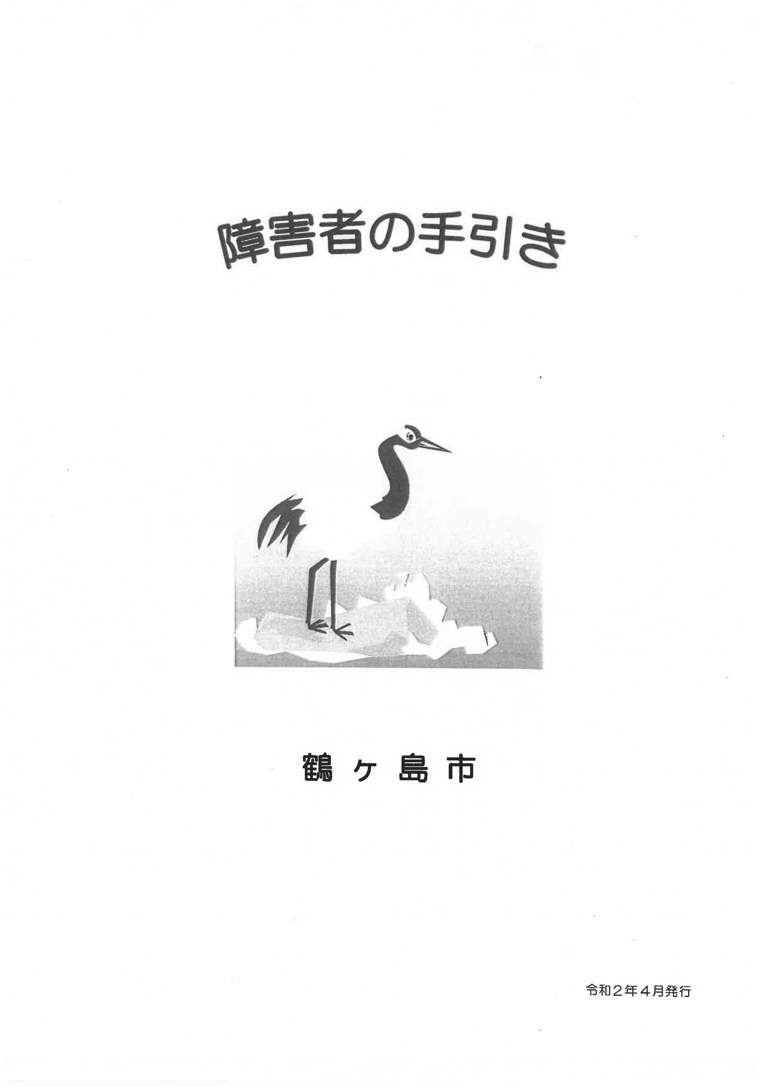 『障害者の手引き(令和2年度)』の画像