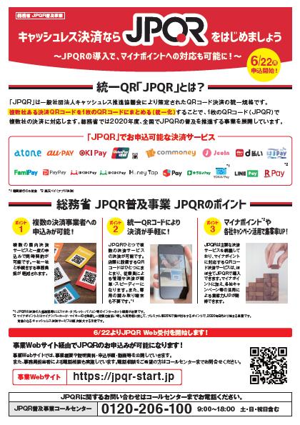 『JPQRチラシ』の画像