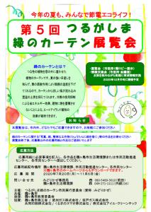 『緑のカーテンコンクール』の画像