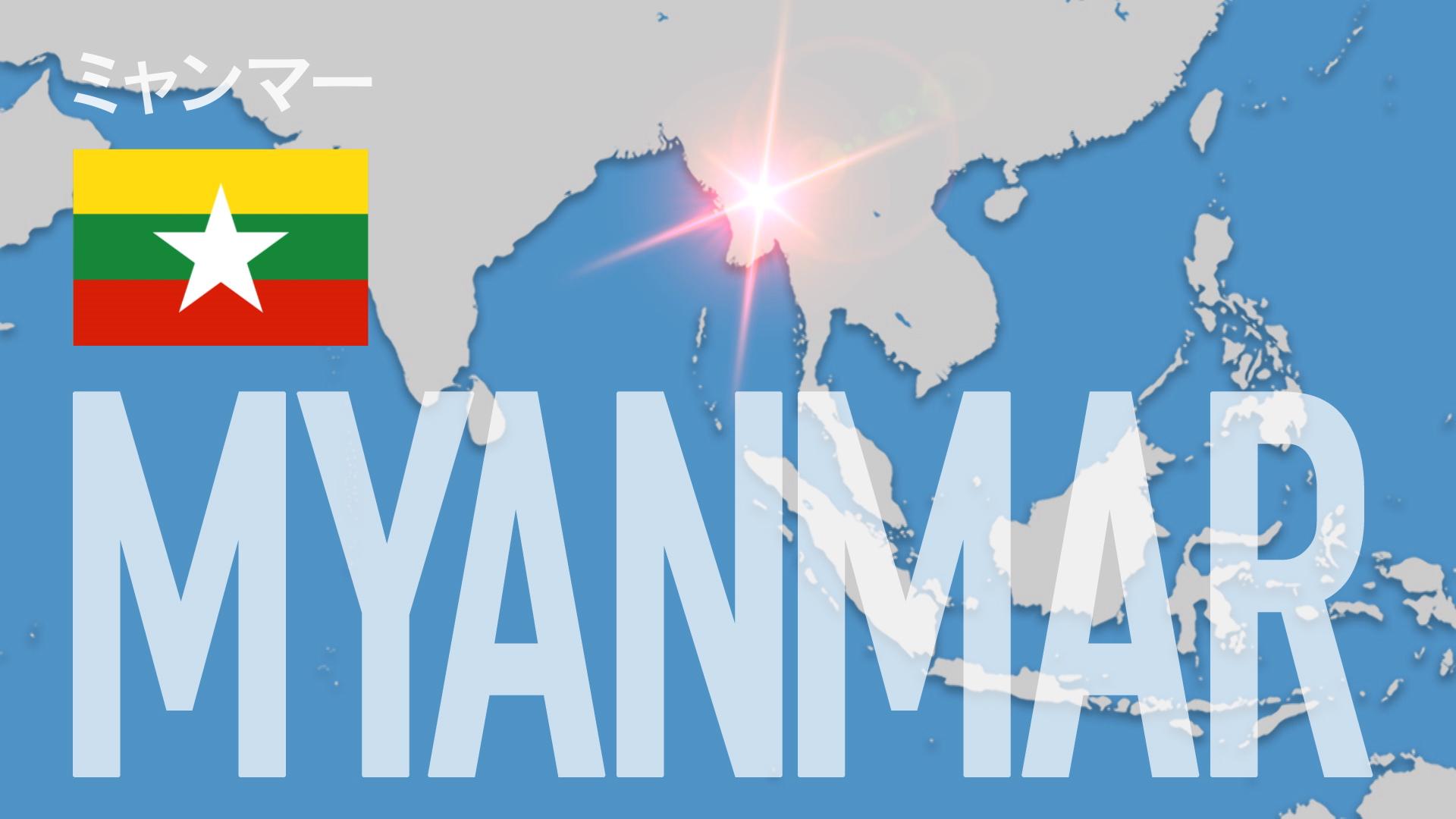 『『『『『ミャンマー応援動画』の画像』の画像』の画像』の画像』の画像