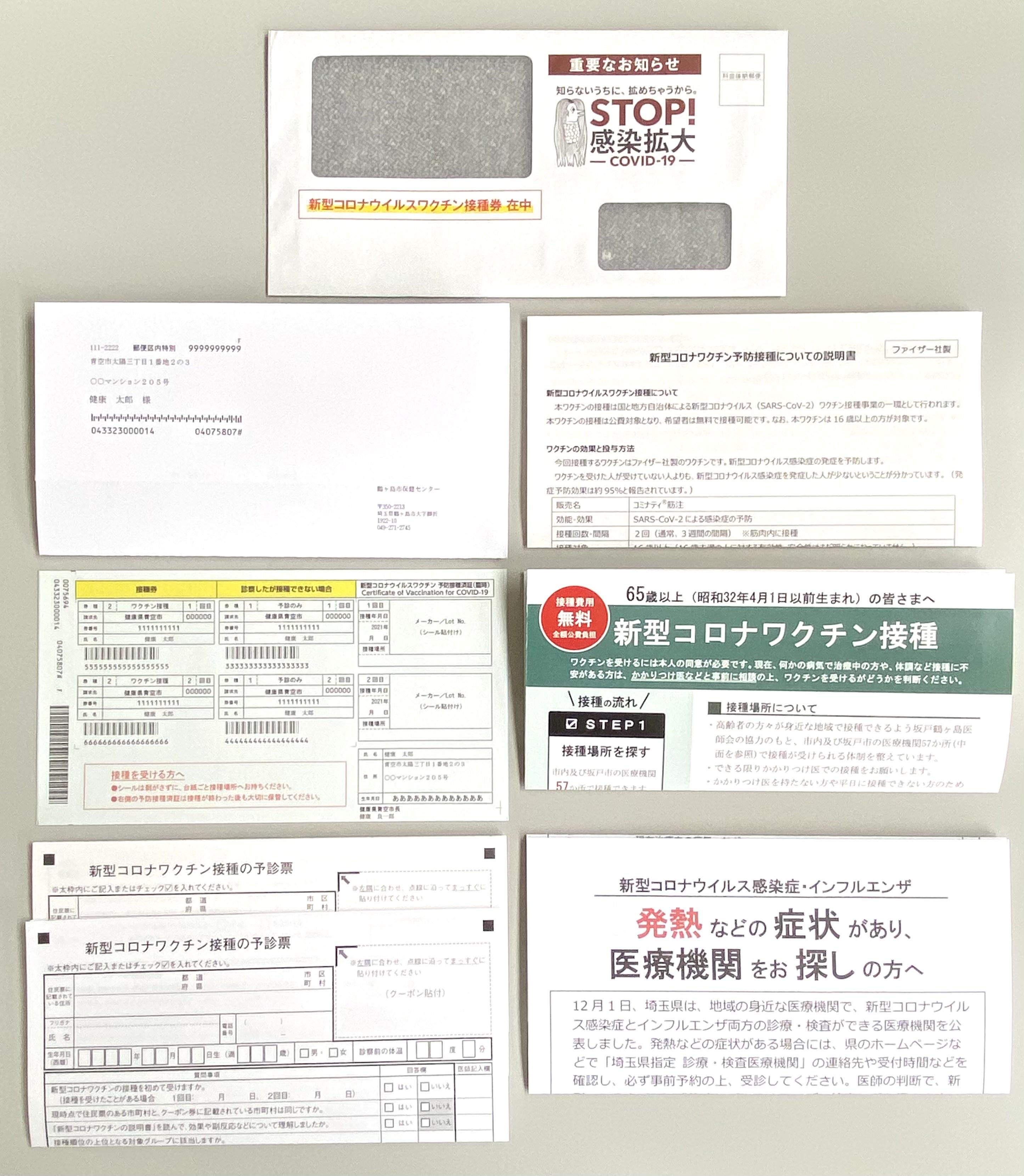 『接種券同封物』の画像