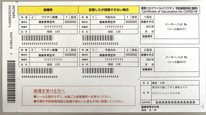『接種券』の画像