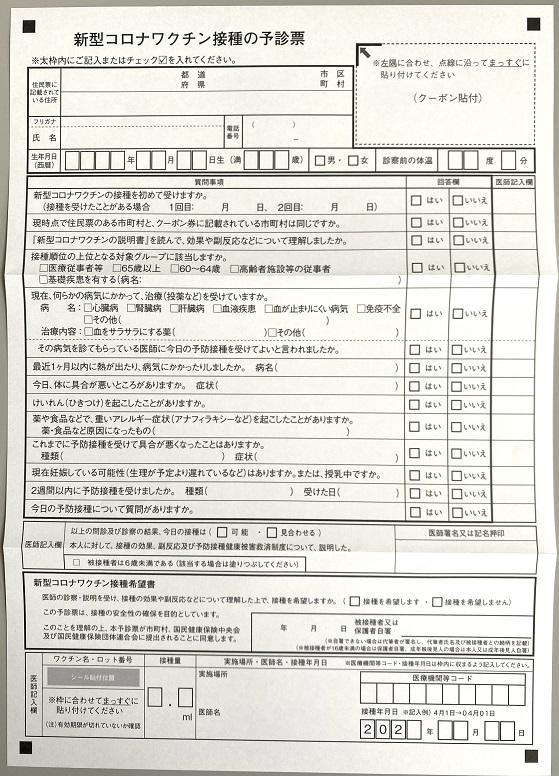 『予診票』の画像