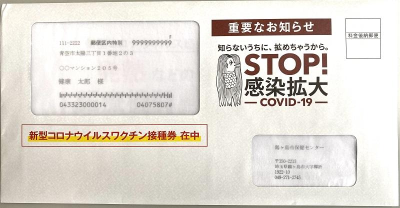 『接種券封筒』の画像